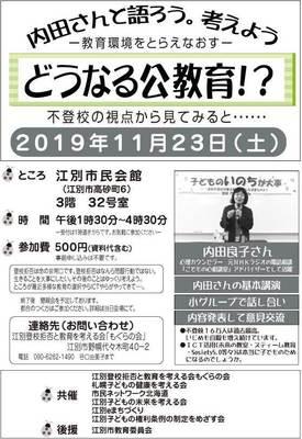 内田良子さん学習会2019.11.23の レジュメ.jpg